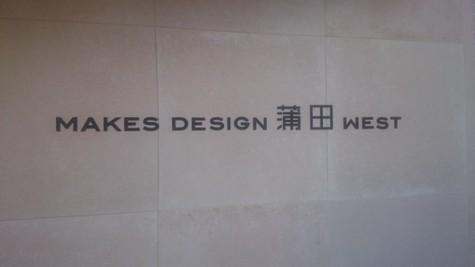メイクスデザイン蒲田ウエスト 建物画像9