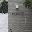 パークアクシス恵比寿 建物画像9