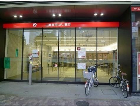 三菱東京UFJ・西武信金まで300m