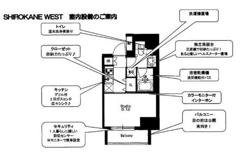 SHIROKANE WEST(白金ウエスト) / 402 部屋画像1