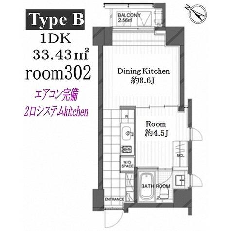 コートモデリア広尾 / Bタイプ(33.43㎡) 部屋画像1