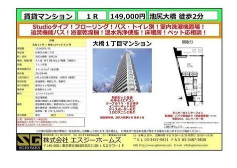 プリズムタワー / 7階 部屋画像1