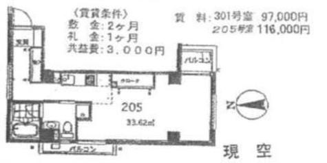コリーヌ八雲四番館 / 2階 部屋画像1