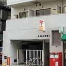 渋谷松濤郵便局まで580m