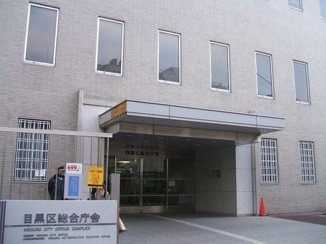 目黒区役所総合庁舎まで200m
