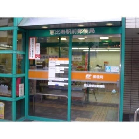 恵比寿南郵便局まで300m