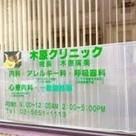 日本橋木原クリニックまで395m