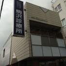 駒沢診療所まで305m