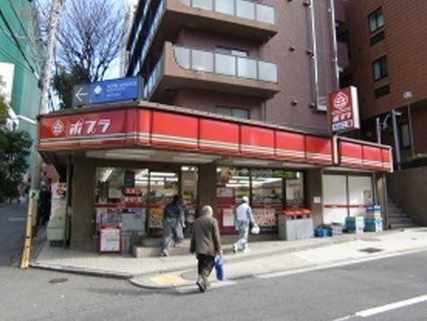 ポプラ 赤坂2丁目店まで80m