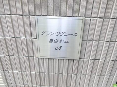 グラン・リヴェール自由が丘 / 1階 部屋画像12
