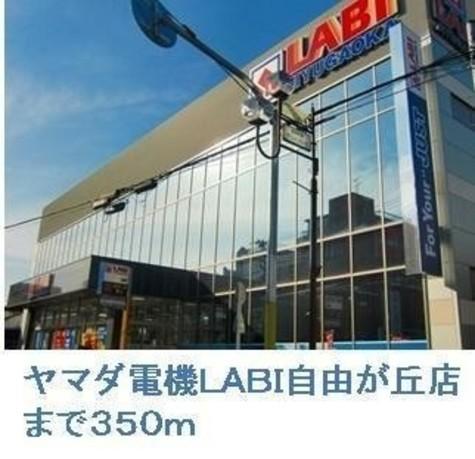 ヤマダ電機LABI自…まで350m