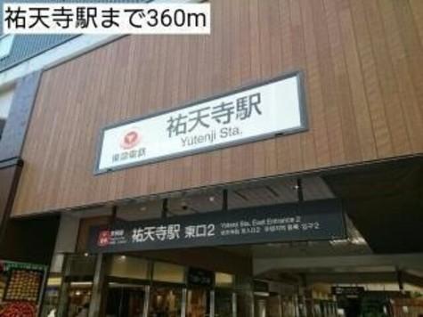 祐天寺駅まで360m