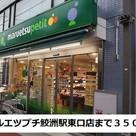 マルエツプチ鮫洲駅東…まで350m