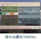 西小山駅まで600m
