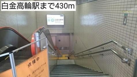 白金高輪駅まで430m