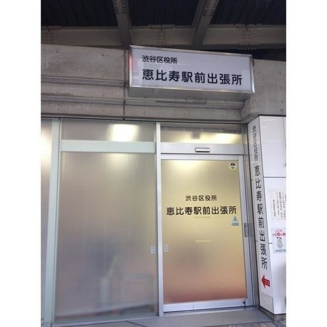 恵比寿駅前出張所まで450m