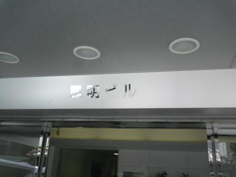 鳳明マンション / 8階 部屋画像3