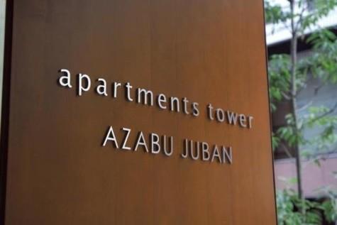 アパートメンツタワー麻布十番 / 7階 部屋画像3