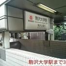 駒沢大学駅まで300m