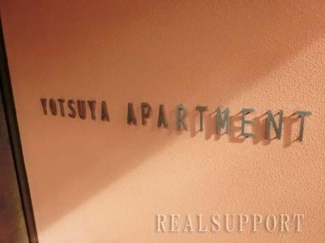 四谷アパートメント / 1階 部屋画像4