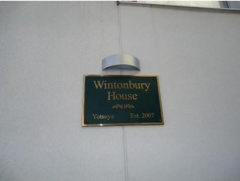 ウィントンベリーハウス四谷 / 1階 部屋画像4