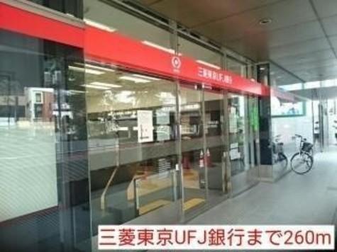 三菱東京UFJ銀行まで260m