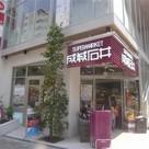 成城石井 麻布十番店まで739m