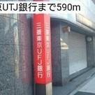 三菱東京UTJ銀行まで590m