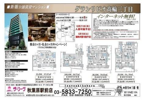 グランリビオ高輪三丁目 / 4階 部屋画像6