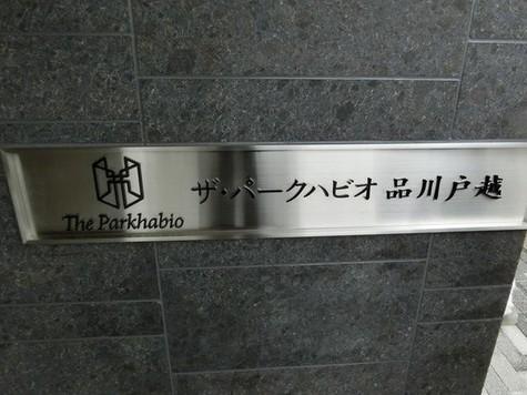 ザ・パークハビオ品川戸越 / 4階 部屋画像7