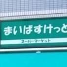 【12/11オープン…まで421m