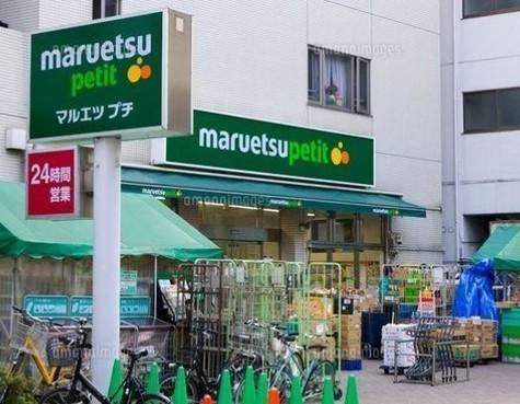 マルエツ プチ 渋谷…まで685m