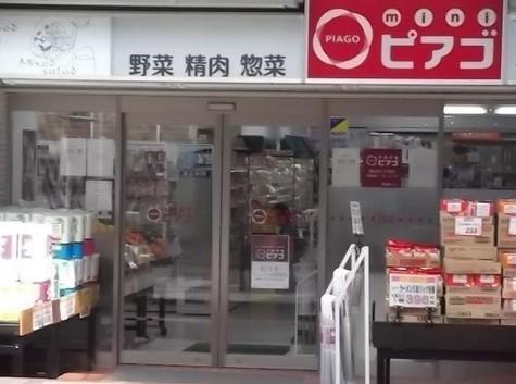 miniピアゴ 渋谷…まで254m