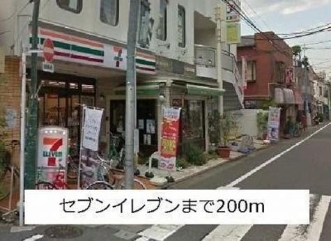 セブンイレブンまで200m