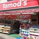 トモズ 駒沢駅前店まで363m