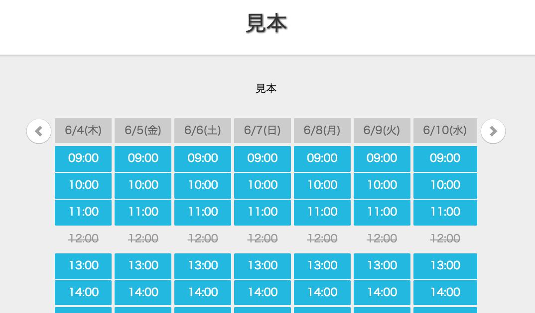 スクリーンショット 2015-05-28 13.54.20