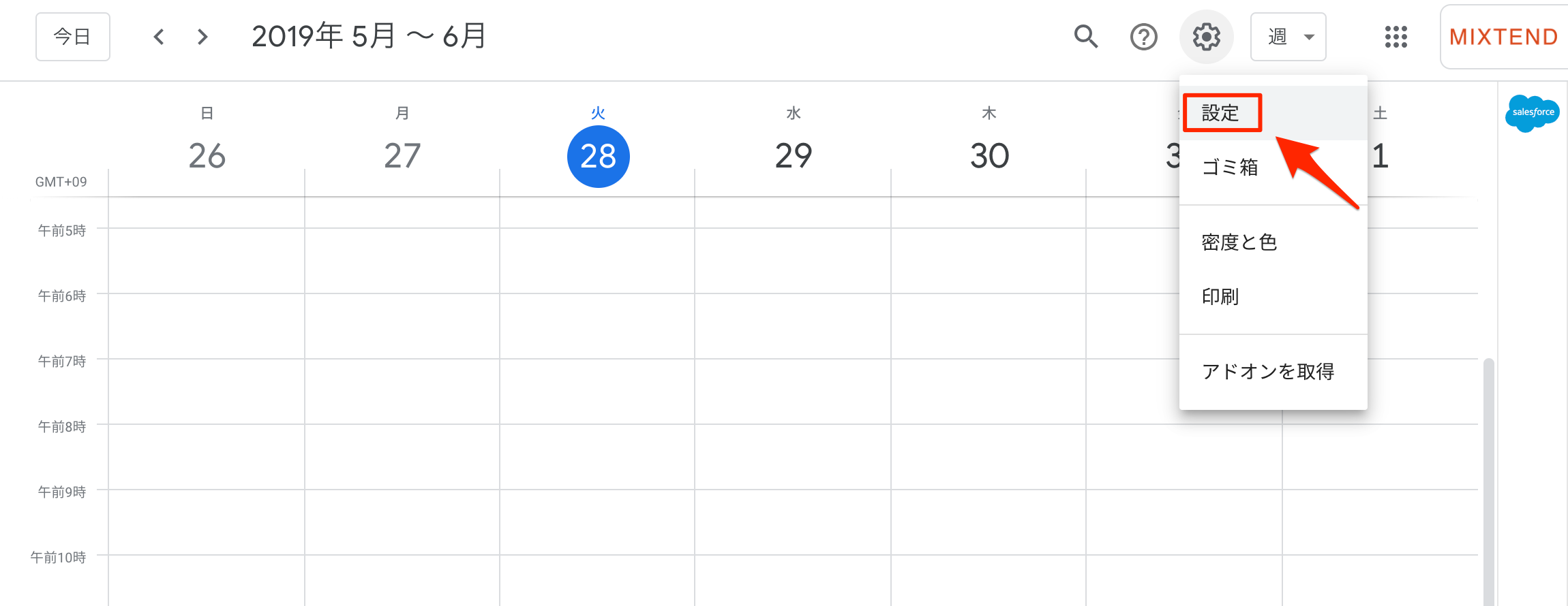 調整さんカレンダー