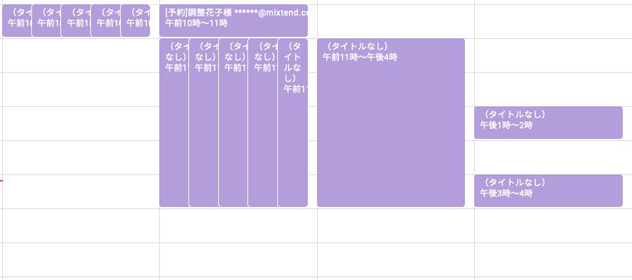 複数枠設定 Googleカレンダー