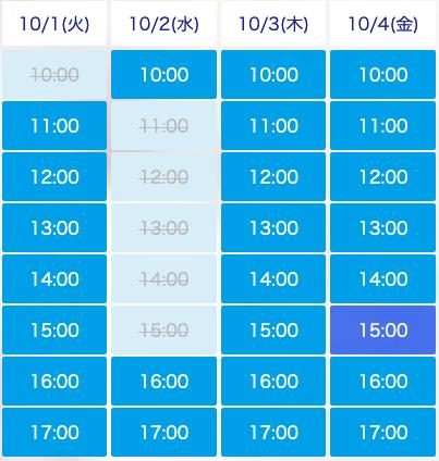 複数枠設定 調整さんカレンダー