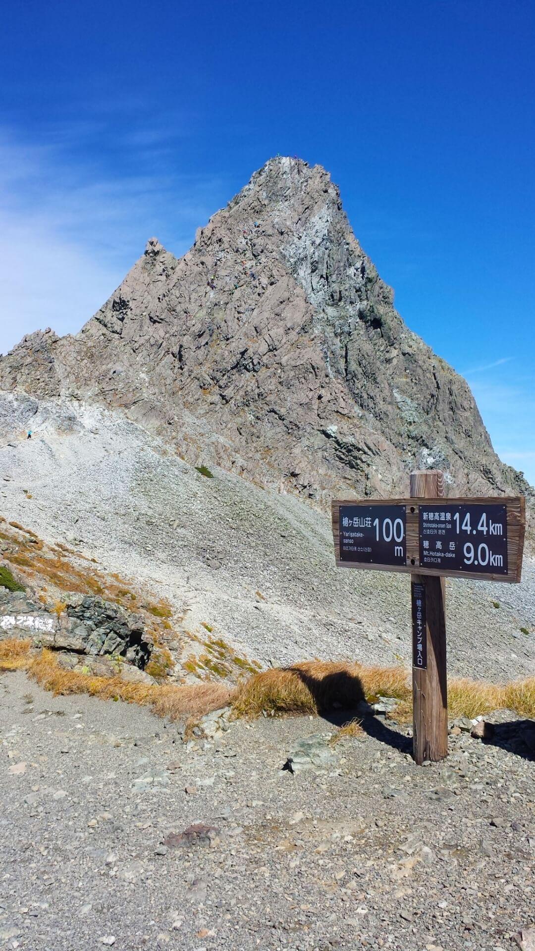 登山するのに難易度が高い日本の山まとめ