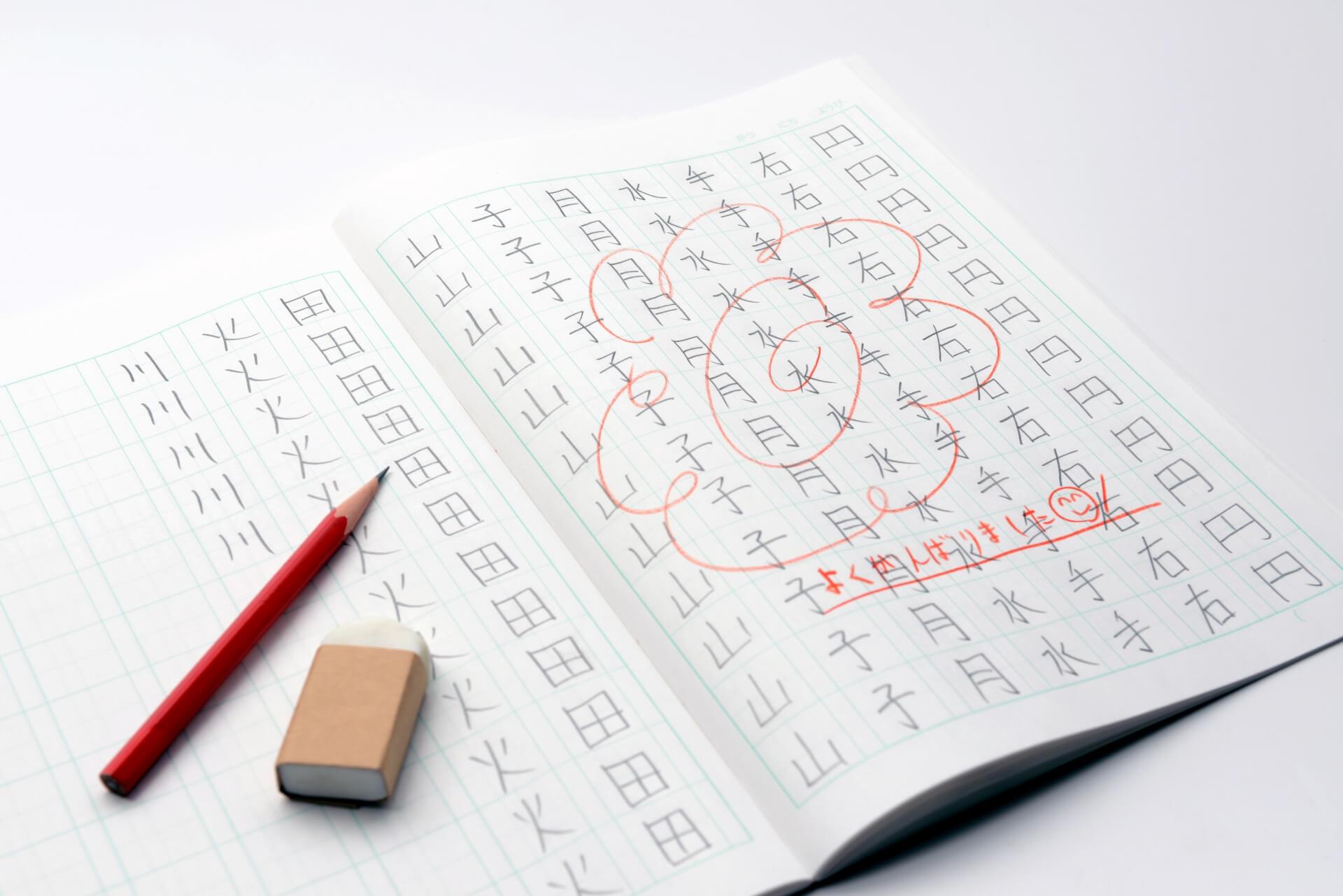 漢字の書き順の覚え方は?