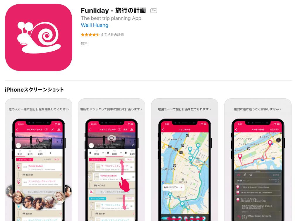 Funliday - 旅行の計画