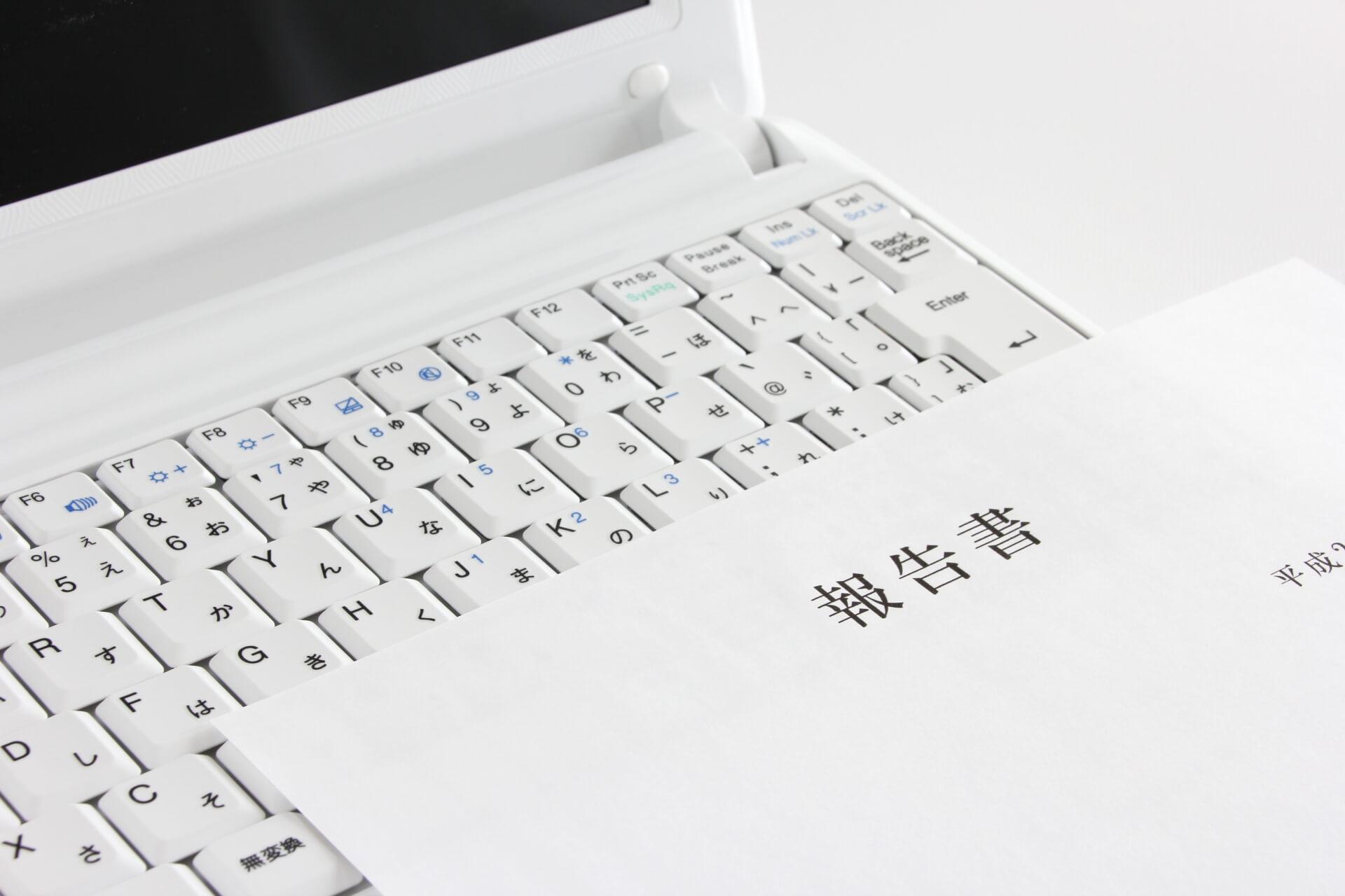 会議における報告書の書き方