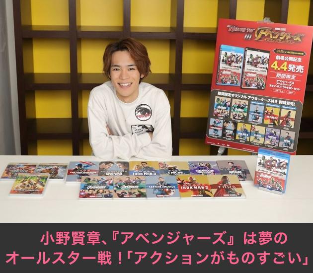 「マーベル MovieNEX」特別インタビュー 小野賢章が「マーベル」について熱く語る!
