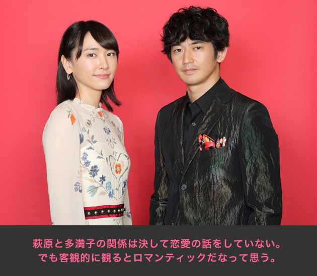 『ミックス。』新垣結衣&瑛太インタビュー