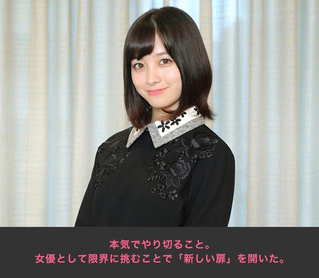 『斉木楠雄のΨ難』橋本環奈インタビュー