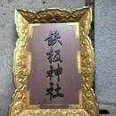 寺山 歩寿