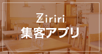 Ziriri 集客アプリ