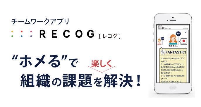 RECOG