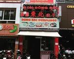バックパッカー街ブイビエンにある、美味しい餃子屋さん